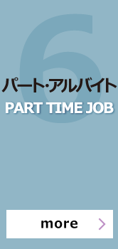 PART TIME JOB パート・アルバイト